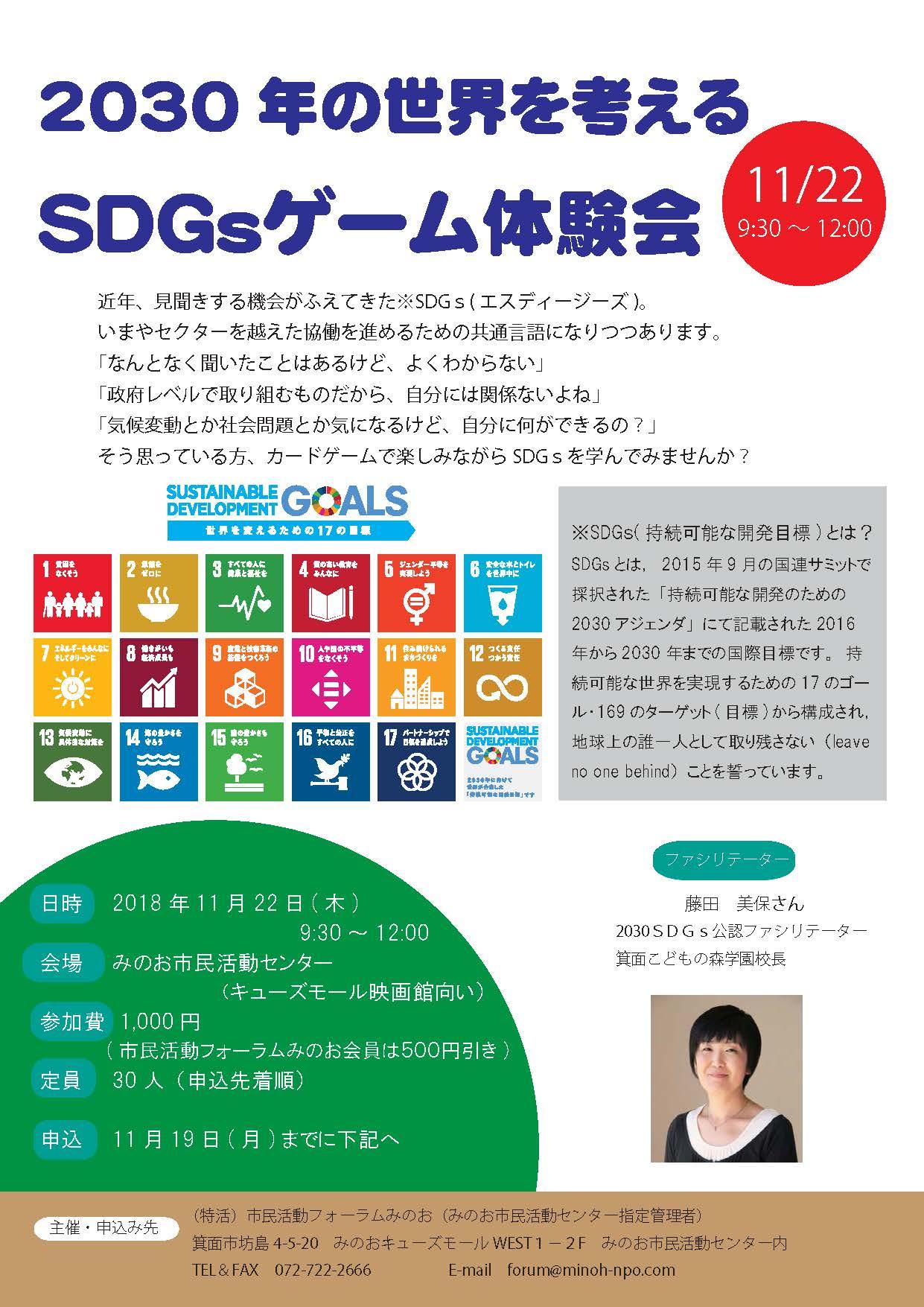 2030 年の世界を考えるSDGsゲーム体験会
