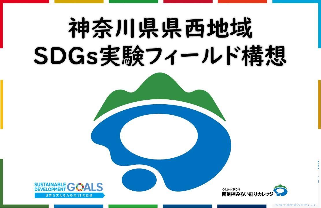 【全3回】みんなで学ぼうSDGsプログラム(12/1, 12/15, 1/19)