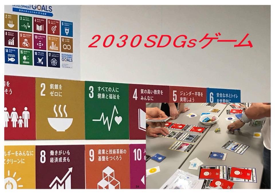 【定員30名】2030SDGsカードゲーム体験会