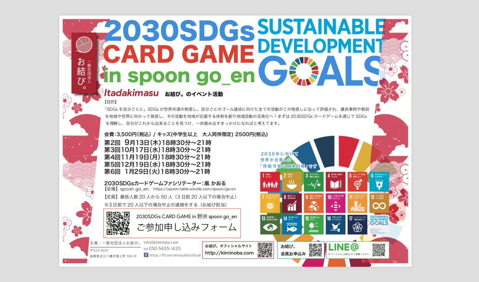 第4回 2030SDGsカードゲーム in野洲spoon go_en