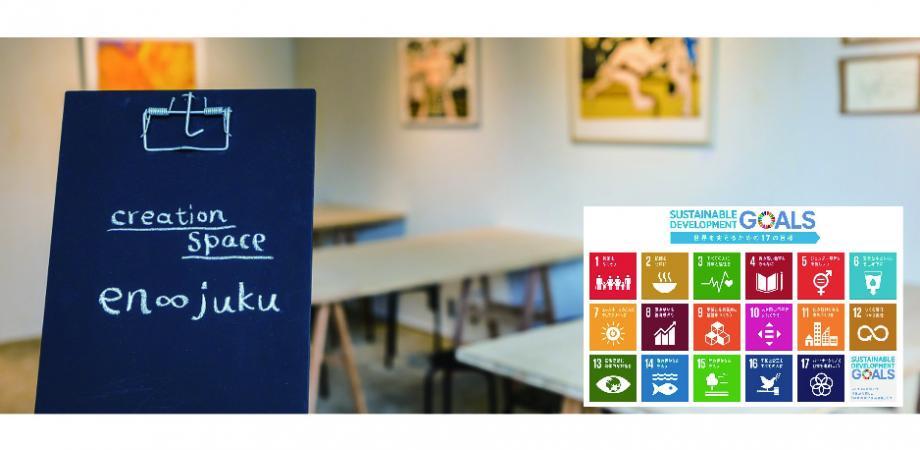 SDGsカードゲーム体験会@en∞juku