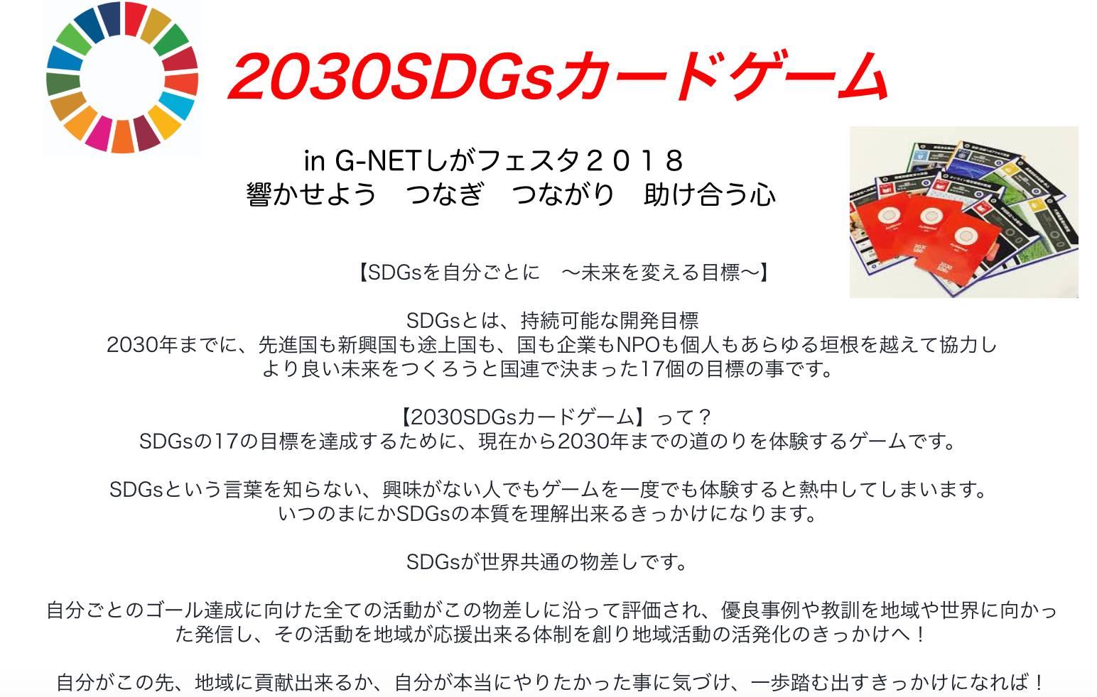 2030SDGsカードゲーム in G-netしがフェスタ2018