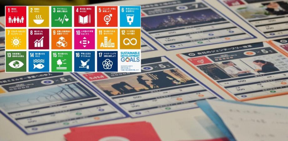 持続可能な未来のためにじっくり向き合い、考える~2030SDGs~カードゲーム体験会&「考える会」in神戸