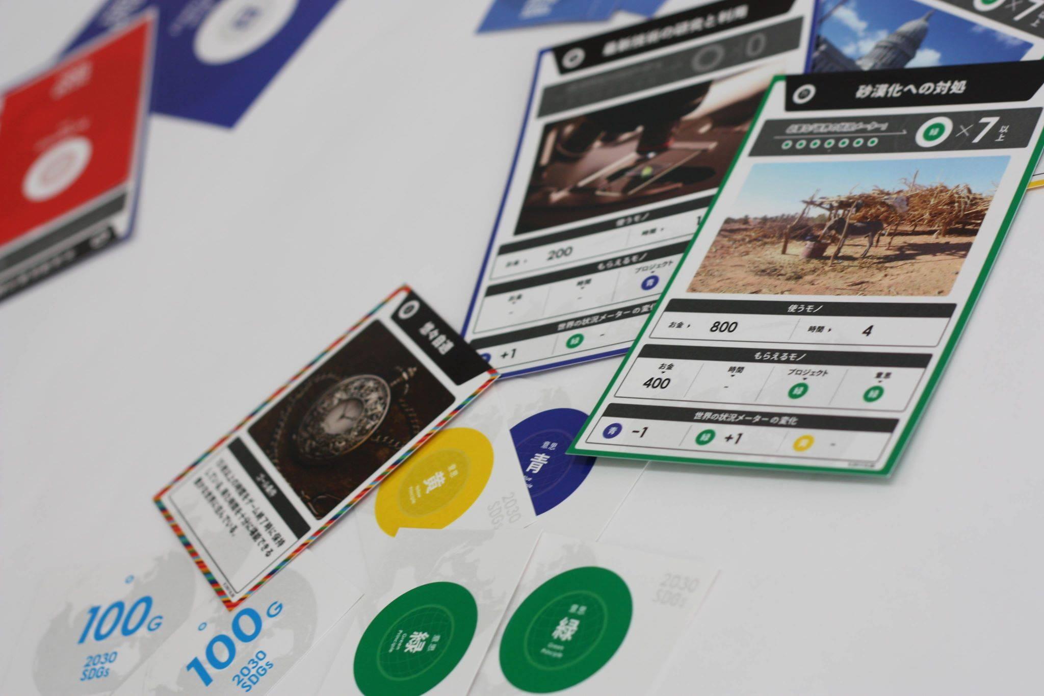 2030 SDGs ~カードゲームでSDGsを学ぼう!~