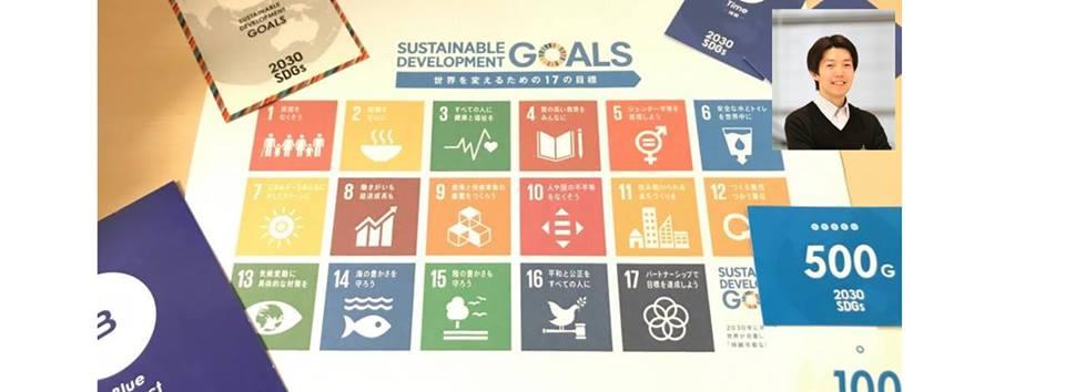 SDGs(持続可能な開発目標)をビジネスにつなげるには?~SDGsを理解し、ビジネスチャンスとして捉えるための視点を学ぶ~