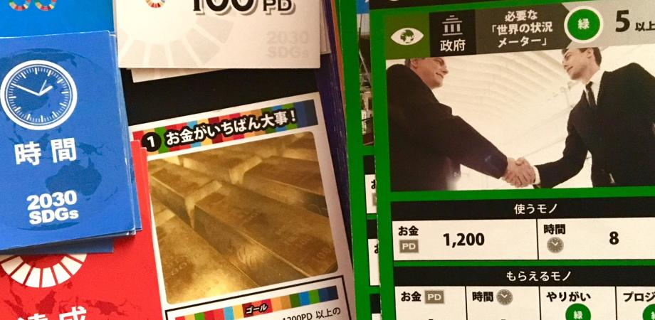 【初まなび】今注目のSDGs!「自分の生活、ビジネスにどう関係するのか?」持続可能な未来をカードゲーム体験から学ぶ!