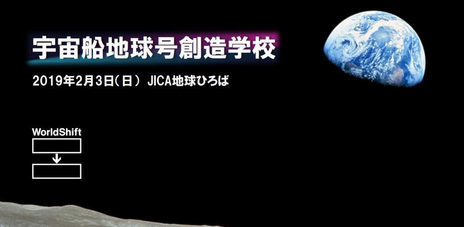 WorldShift2019『宇宙船地球号創造学校』