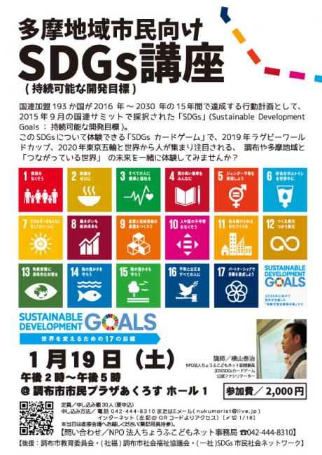 多摩地域の市民向けSDGs(持続可能な開発目標)講座