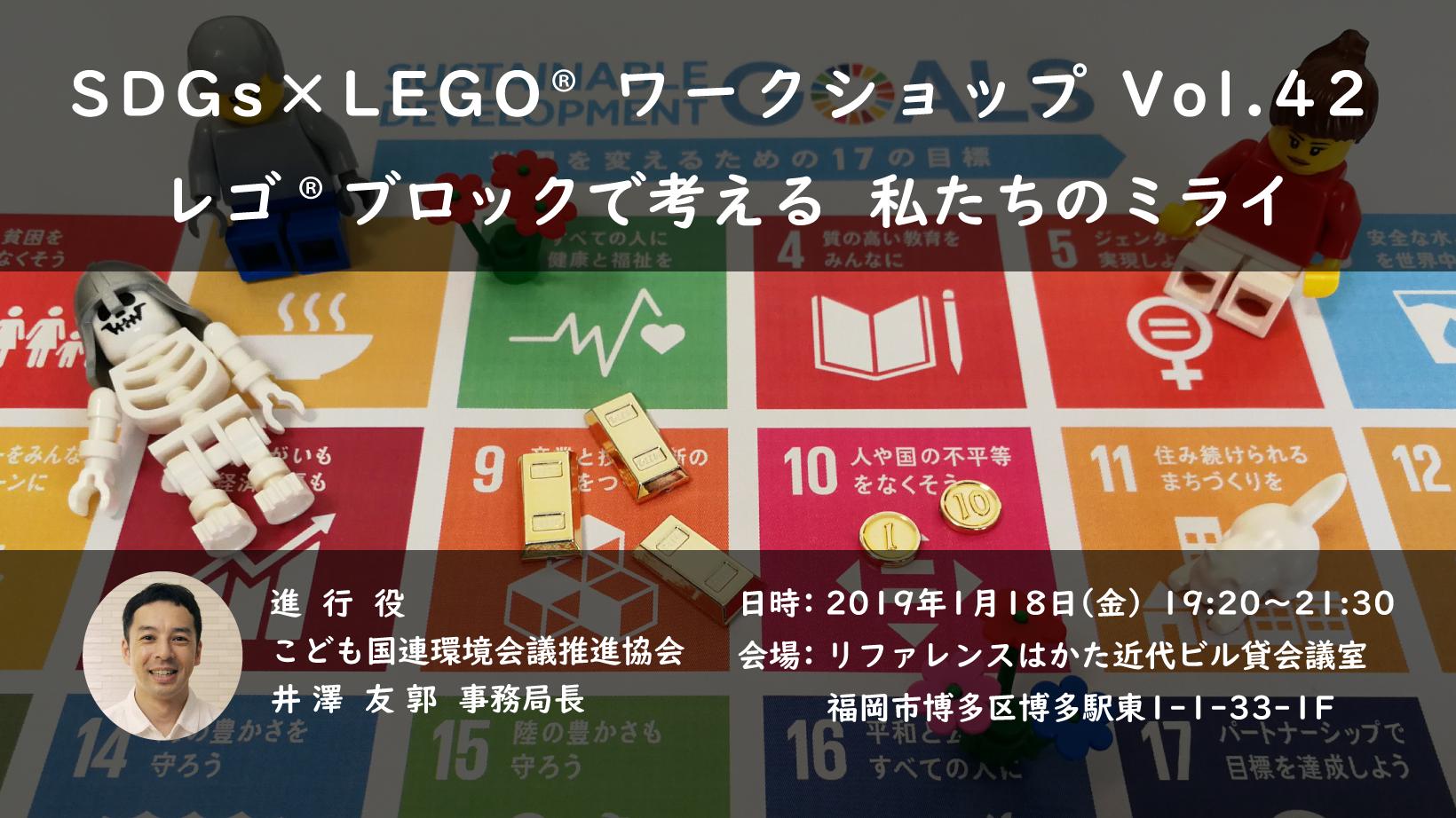 【キャンセル待ち】福岡開催 SDGs×LEGO:レゴ ブロックで考える、私たちのミライ