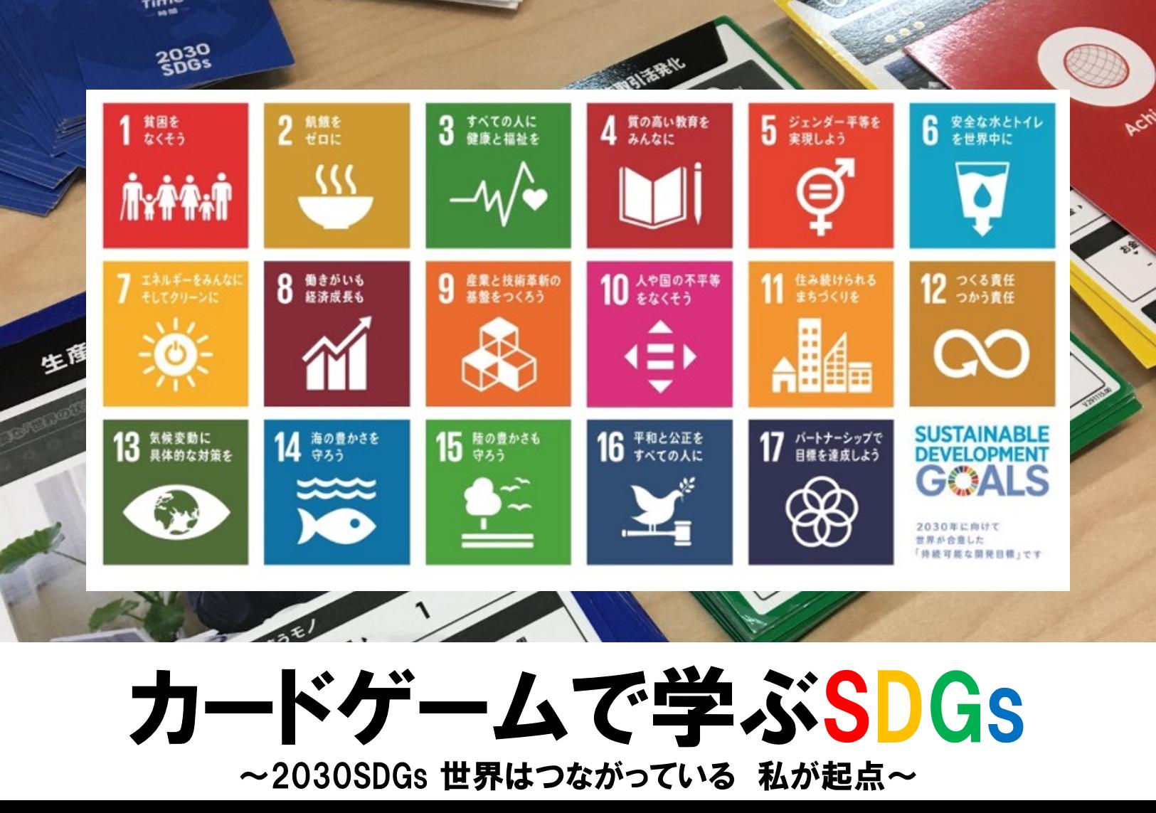 【受付中】カードゲームで学ぶSDGsを学ぶ~2030SDGs 世界はつながっている 私が起点~