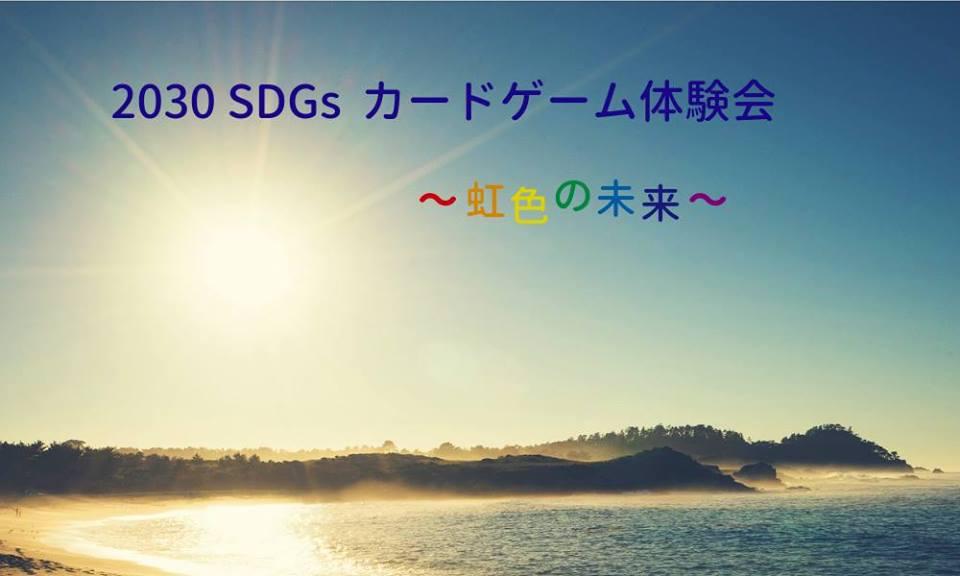 SDGsカードゲーム@岡山~虹色の未来~
