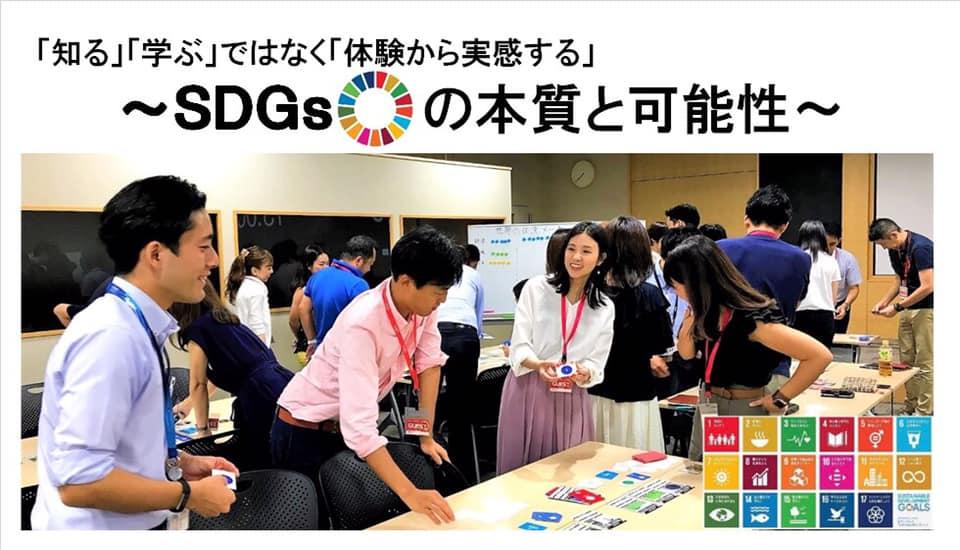 ワークショップ〜SDGsの本質と可能性を知る〜(主に企業担当者向け)