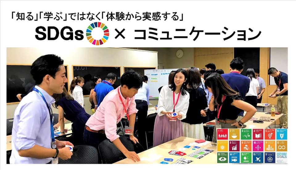 ワークショップ「SDGs×コミュニケーション」