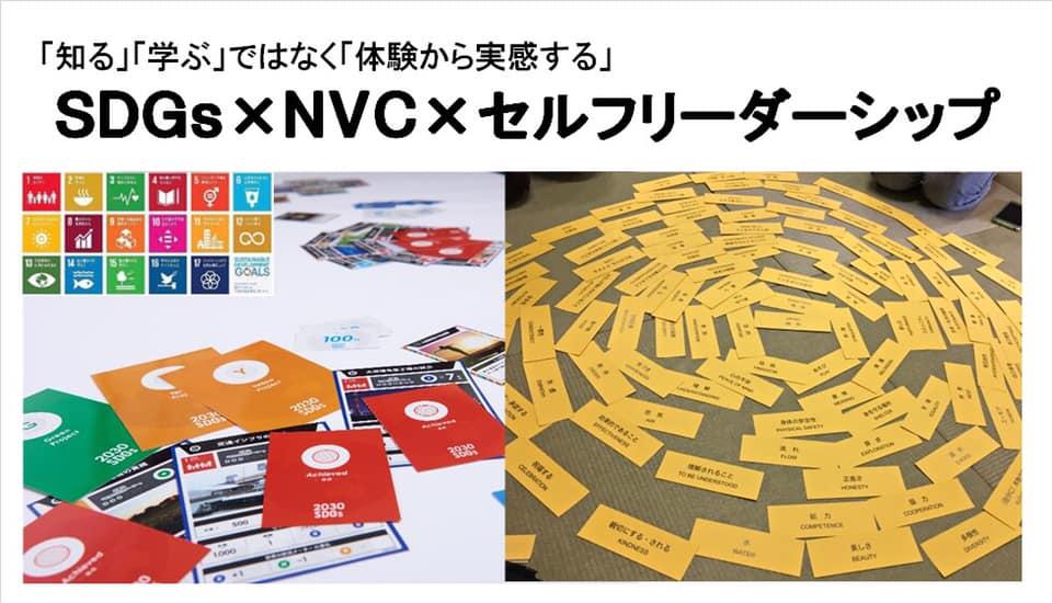 【2/16土曜開催】SDGsカードゲーム×NVC ~自身の価値観に触れセルフリーダーシップに向き合う~