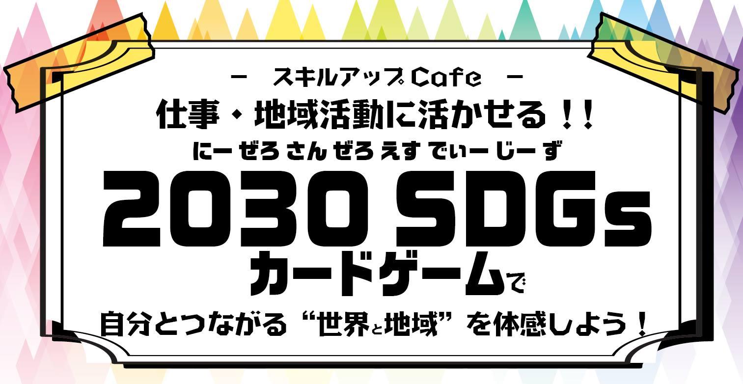 """2030SDGsカードゲームで自分とつながる""""世界と地域""""を体感しよう!"""