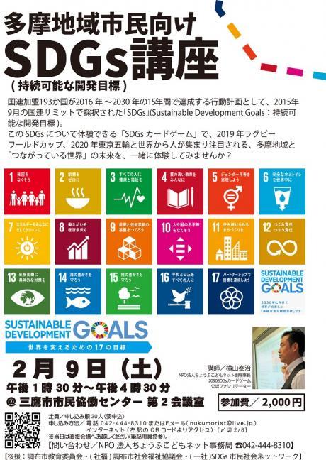 多摩地域市民向けSDGs(持続可能な開発目標)講座