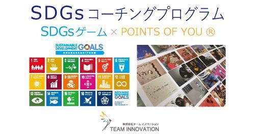 SDGsゲーム×カードコーチング(Points of You)体験会