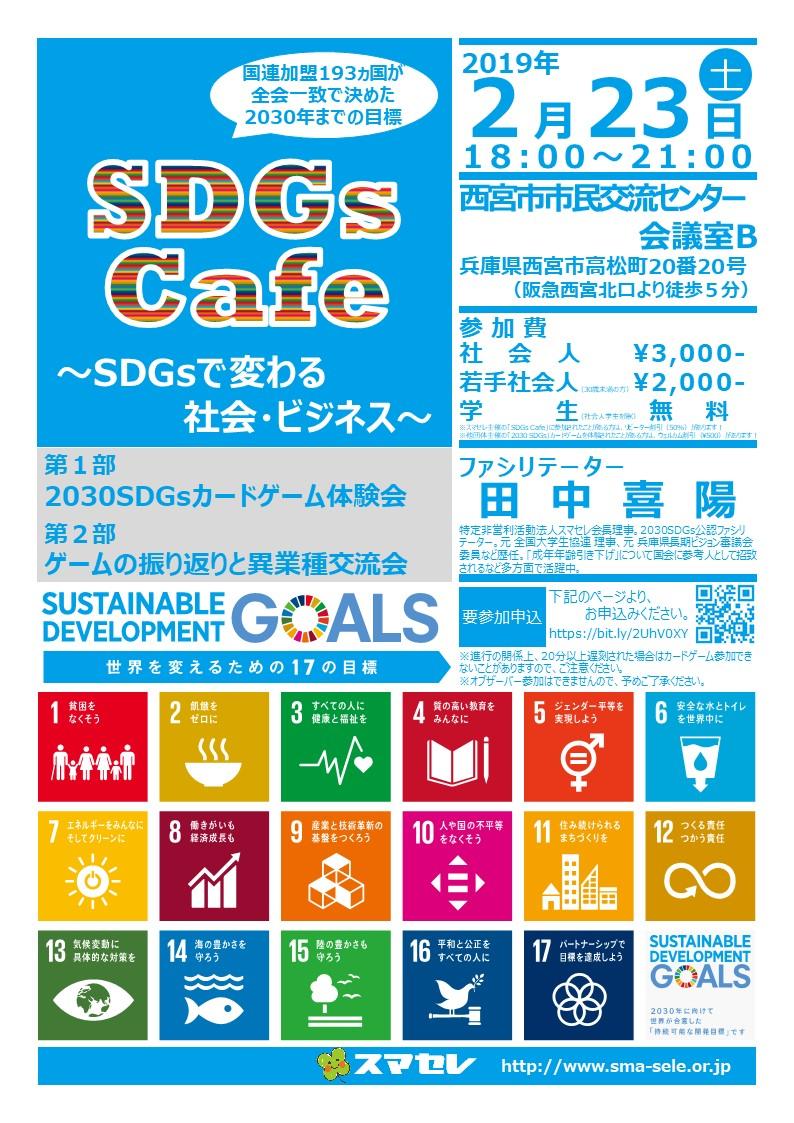 SDGs Cafe ~SDGsで変わる社会・ビジネス~