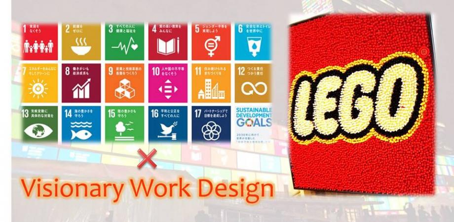 Visionary Work × SDGs with LEGO