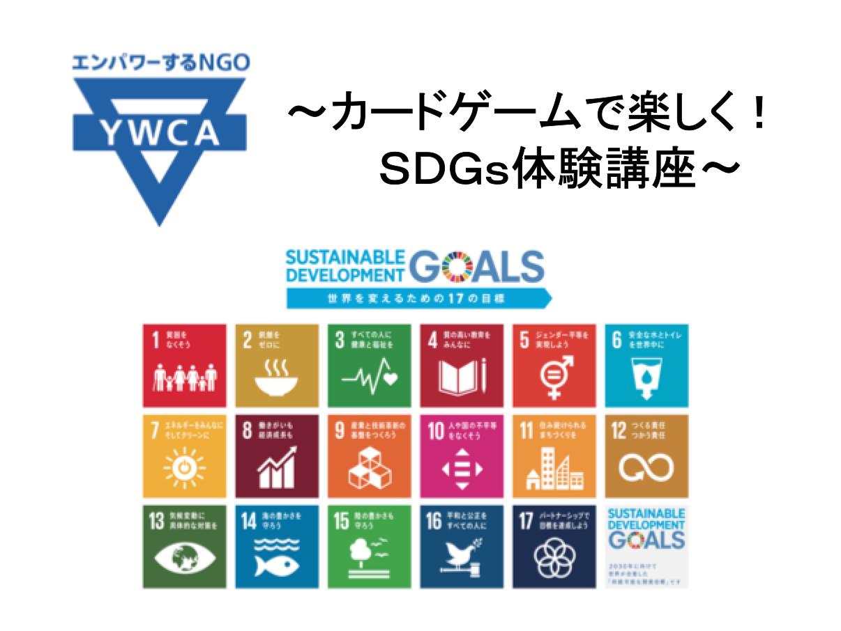カードゲームで楽しく!SDGs体験講座