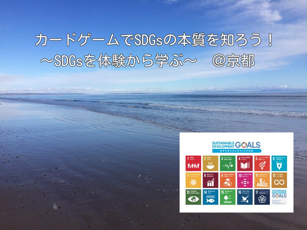 カードゲームでSDGsの本質を知ろう! 〜SDGsを体験から学ぶ〜 @京都