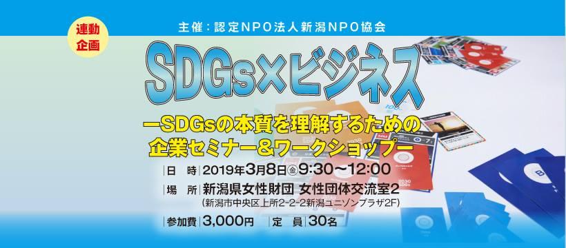 SDGs×ビジネスーSDGsの本質を理解するための企業セミナー&ワークショップー