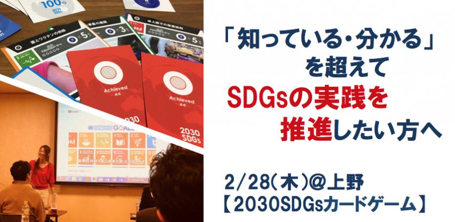 2/28(木)「知っている・分かる」を超えてSDGsの実践を推進したい方へ(企業向け)【2030SDGsカードゲーム】