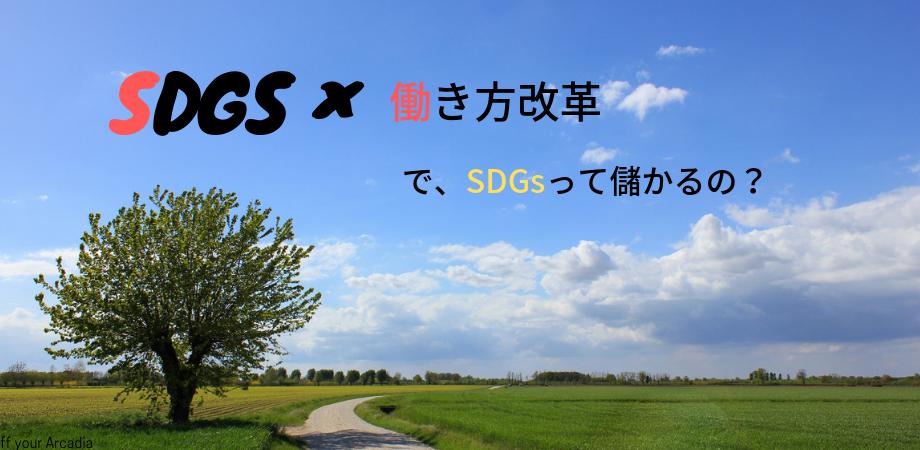 6/21pm SDGs×働き方改革 (SDGsゲーム体験あり) 企業内でSDGs、CSR推進、人材育成する方の為のセミナー(経企・事業部・人事向け)