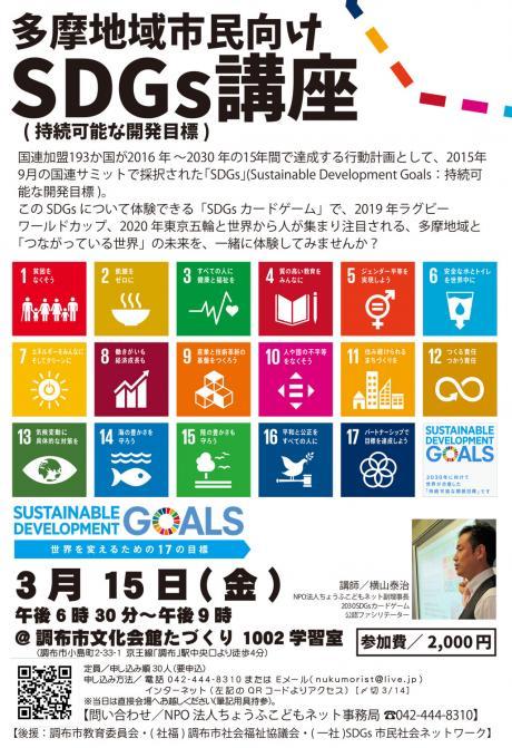 多摩地域市民向けSDGs講座(持続可能な開発目標)