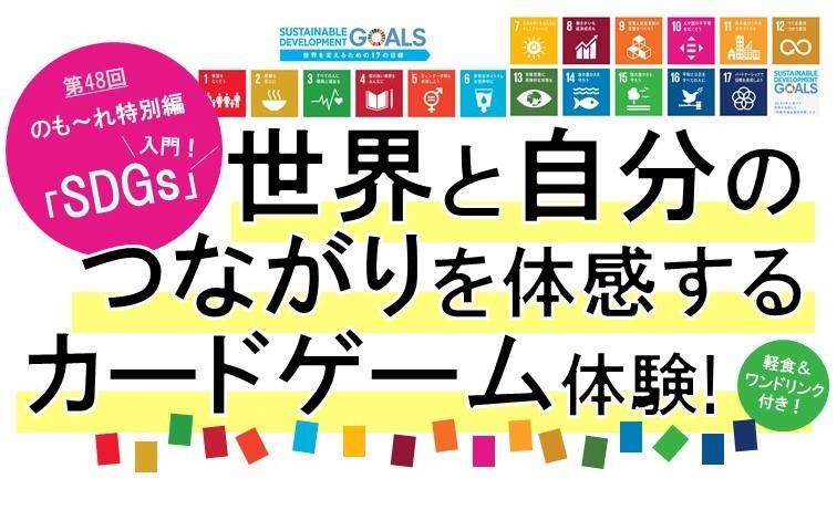 3/22 のも~れ特別編「SDGs」入門!!世界と自分のつながりを体感するカードゲーム体験!