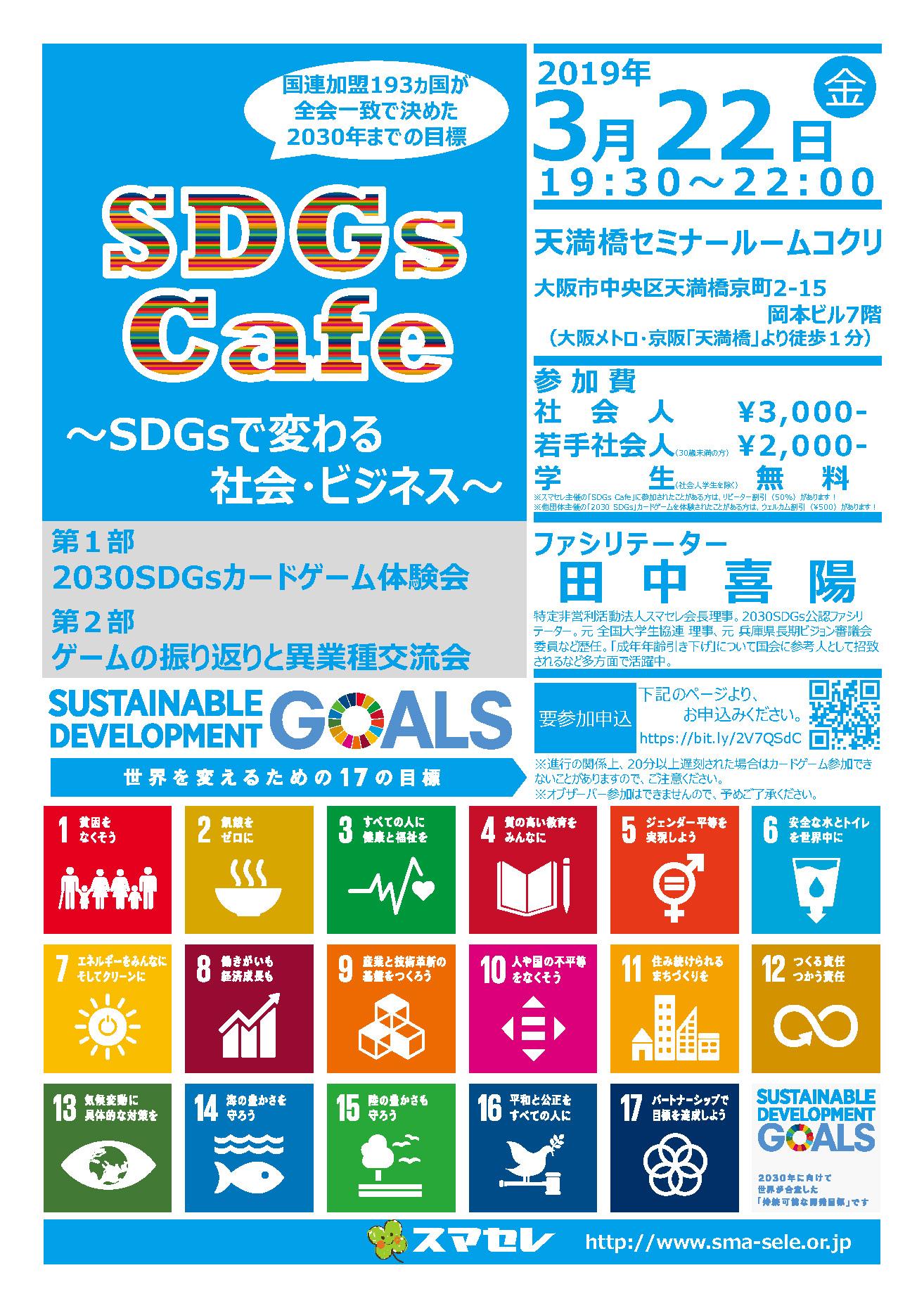 2019/3/22「SDGs Cafe」