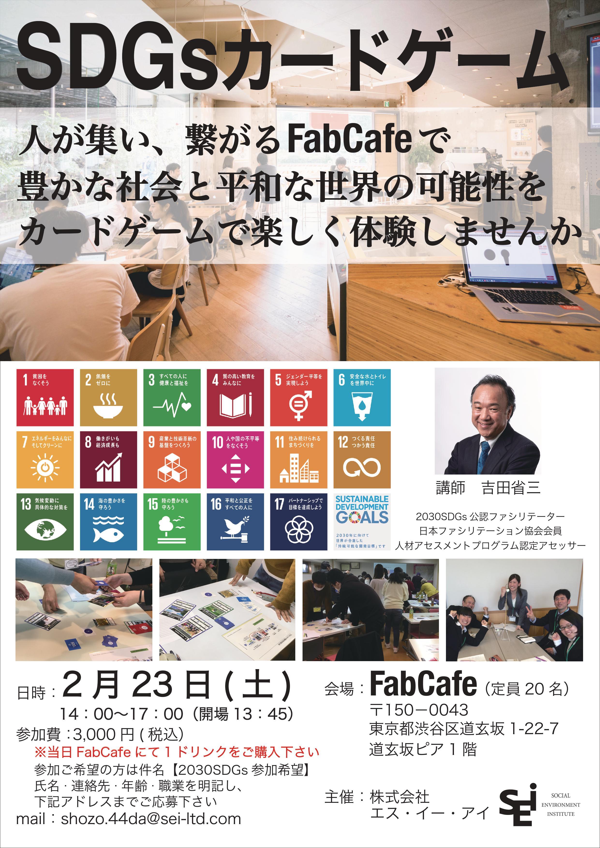 2030SDGsカードゲーム in FabCafe Tokyo