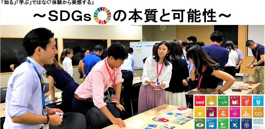 【3/19AM開催】(主に推進担当者向け)SDGsカードゲーム体験会~SDGsの本質と可能性を体感する~