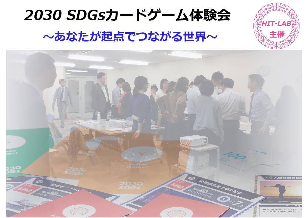 横浜開催 5/18 SDGsカードゲーム~あなたが起点でつながる世界~