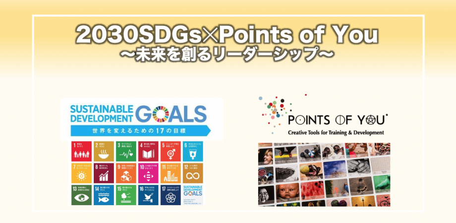 2030SDGs✕Points of You 〜未来を創るリーダーシップ 〜