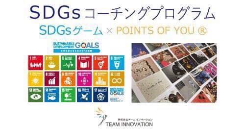 SDGsゲーム×カードコーチング(Points of You)体験会@稲毛