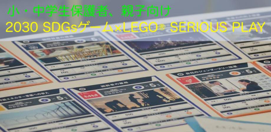 【小・中学生保護者・親子向け】2030 SDGsゲーム×LEGO® SERIOUS PLAY ワークショップ