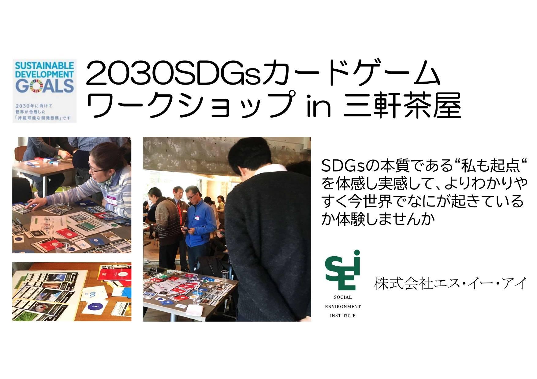 2030SDGsカードゲーム ワークショップ in 三軒茶屋