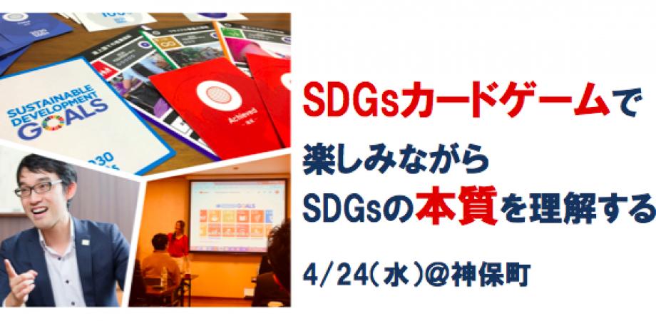 4/24(水)SDGsカードゲームで世界とのつながりを体感&テラ・ルネッサンス鬼丸氏/講演会