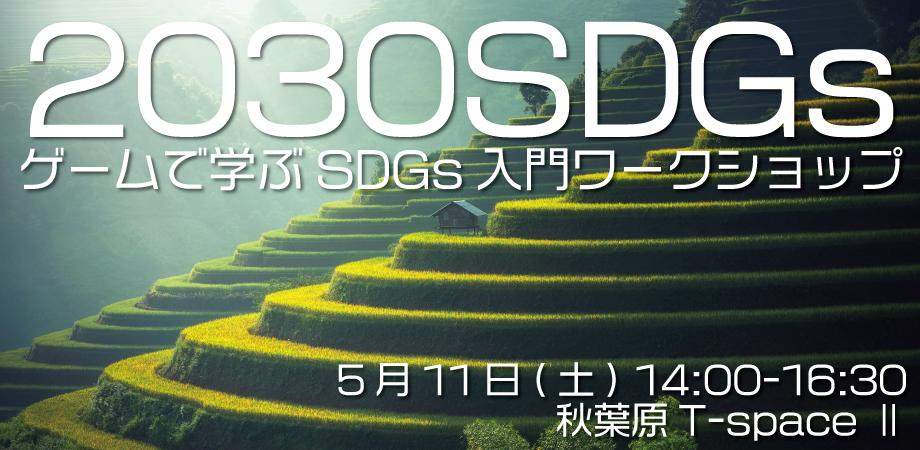 【東京初開催】カードゲームで学ぶSDGs、2030年への時間を体験しよう ~2030SDGs~