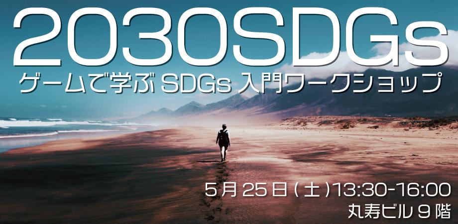 【大阪】カードゲームで学ぶSDGs、2030年への時間を体験しよう ~2030SDGs~