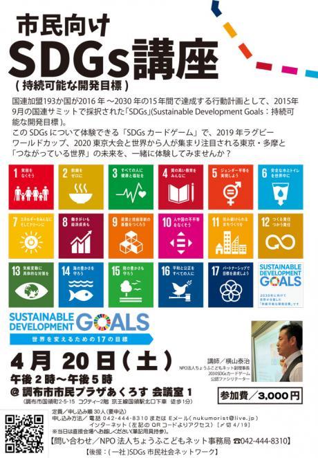 市民向けSDGs(持続可能な開発目標)講座