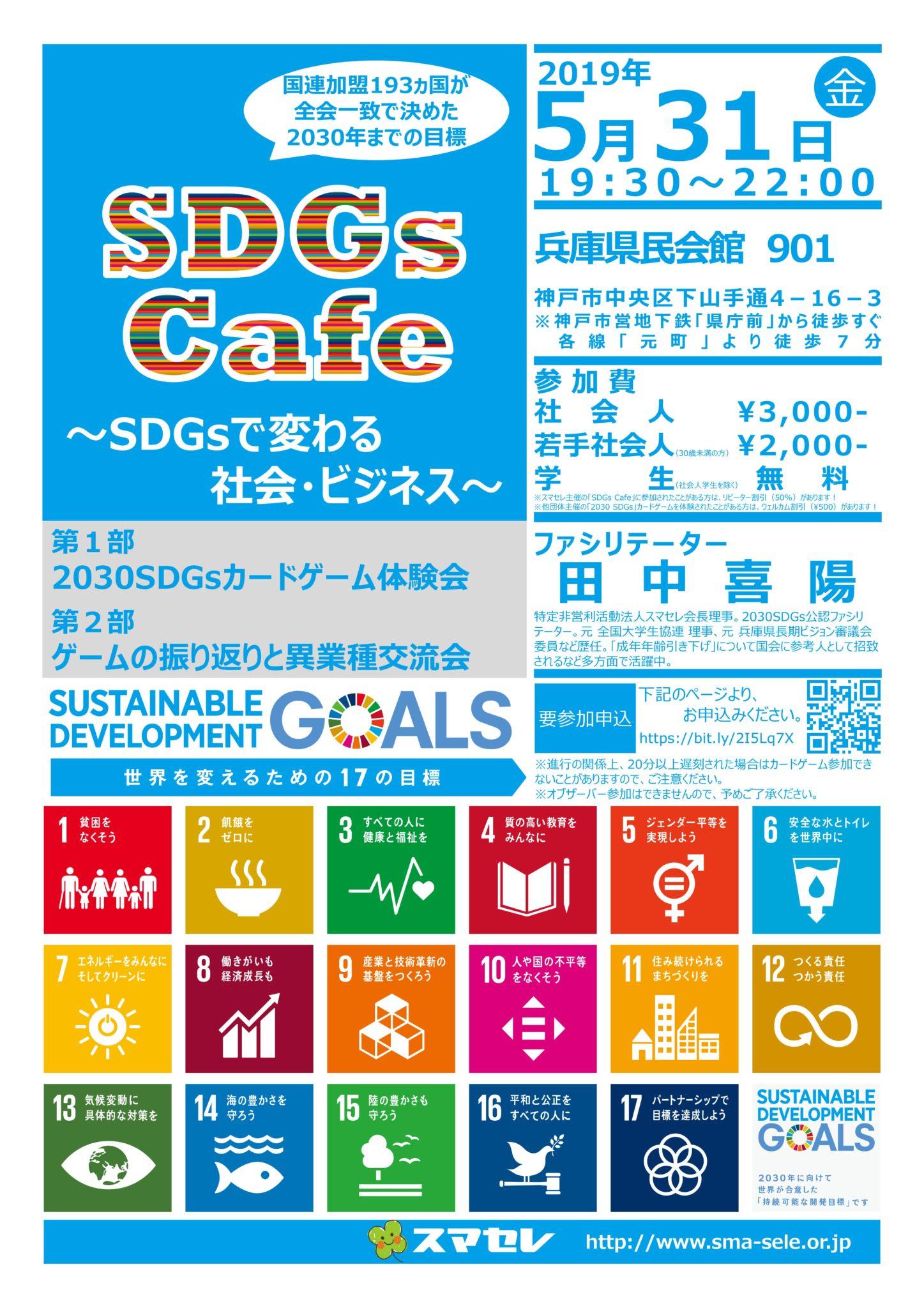 2019/5/31「SDGs Cafe」
