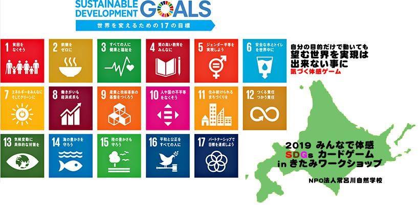 2019 みんなで体感SDGsカードゲーム in きたみワークショップ