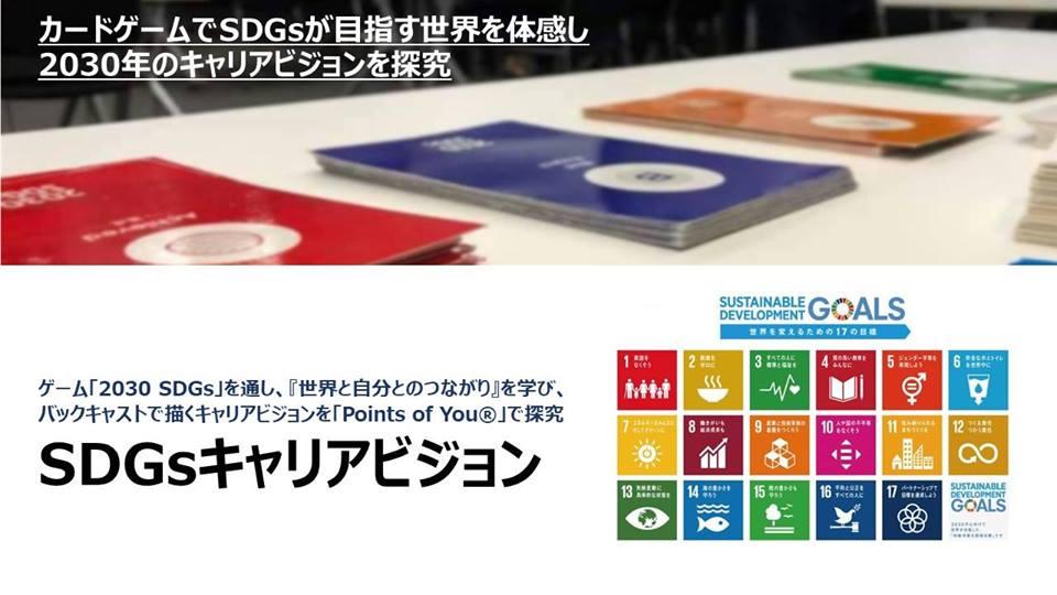 [SDGsゲーム × キャリアビジョン]* 2030年の未来探求ワークショップ
