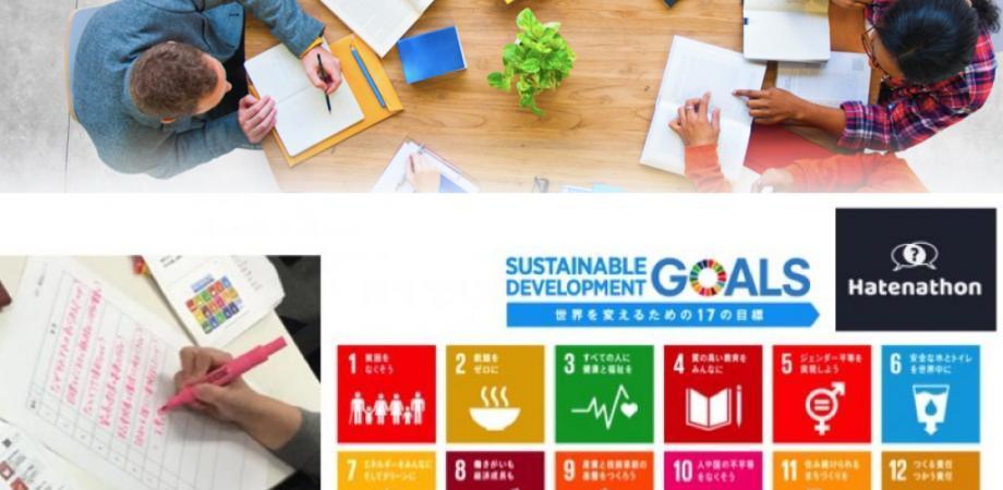 カードゲーム 2030 SDGs × 問いづくり IN 富山 5月 vol.1