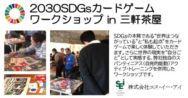 2030SDGsカードゲーム in 三軒茶屋