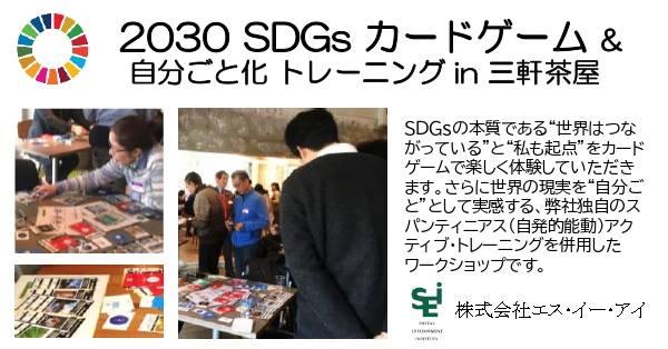 2030SDGsカードゲーム & 自分ごと化トレーニング in 三軒茶屋