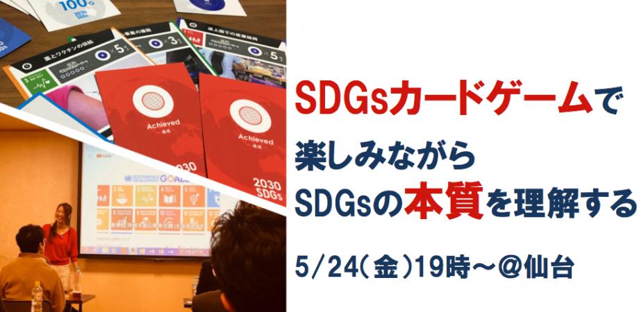 """5/24(金)カードゲームで楽しみながらSDGsの""""本質""""を理解する"""