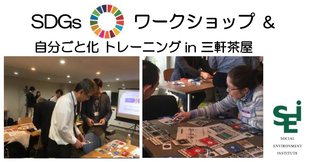 SDGs ワークショップ&自分ごと化トレーニング in 三軒茶屋